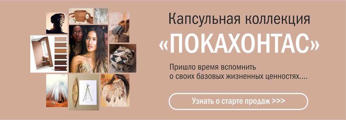 Капсульная коллекция ПОКАХОНТАС